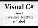 VC Элементы TextBox и Label Урок 5