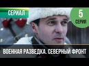▶️ Военная разведка Северный фронт 5 серия Военный Фильмы и сериалы