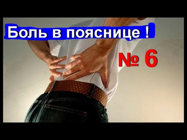 Боль в пояснице Болит спина Воспалился седалищный нерв народное лечение №6