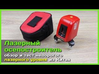 📦 Лазерный осепостроитель - Обзор и тест недорогого лазерного уровня из Китая