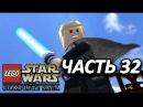 LEGO Star Wars The Complete Saga Прохождение - Часть 32 - БОЛЬШАЯ ЯМА КАРКУНА