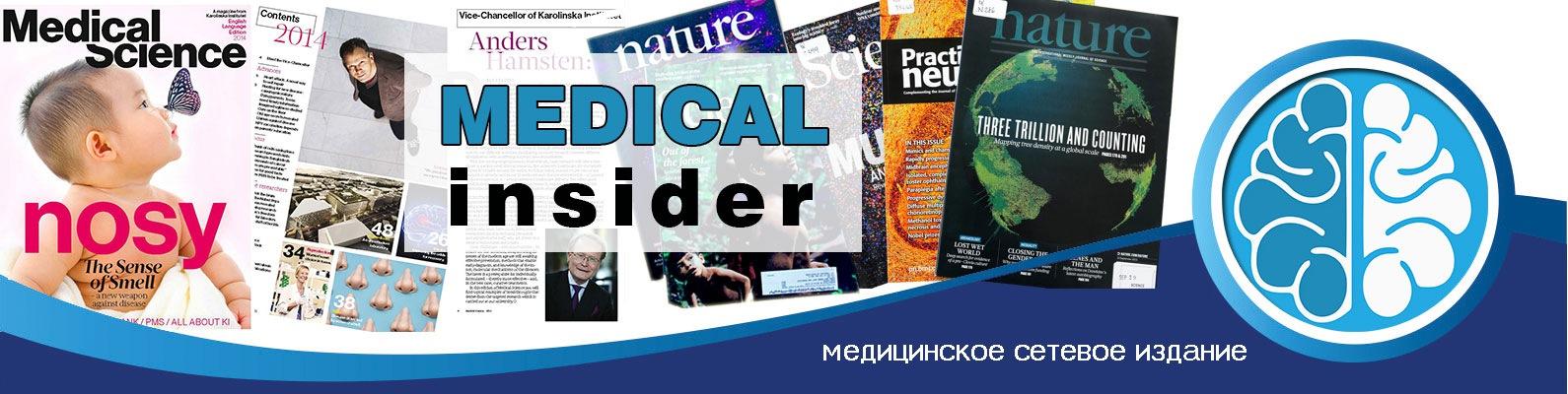 Medical Insider: медицина и наука   ВКонтакте