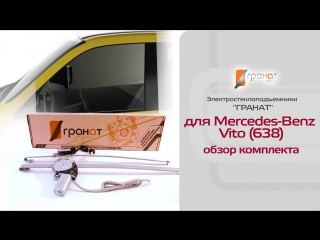 Обзор электростеклоподъемников ГРАНАТ для Mercedes Vito 638