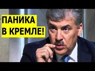 Срочно! Грудинин ВЫДАЛ всю ПРАВДУ о России! Госдума ХЛОПАЛА стоя!!