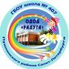 """ОДОД """"Радуга"""" ГБОУ школа № 407"""