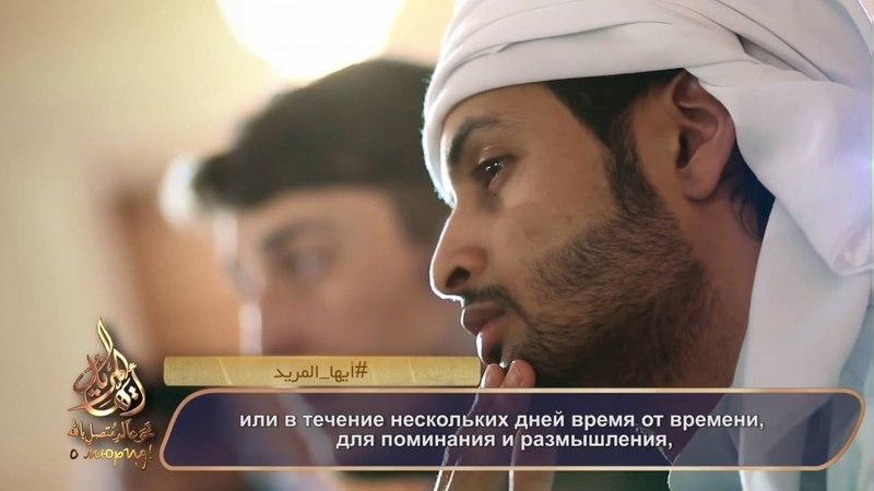 Передача Шейха Хабиба Али Джифри О Мурид Часть 13