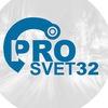 ProSvet32 Светодиодное освещение Свет в Брянске