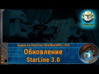Обновление Star Line 3.0  Будни на StarLine (StarWarsRP) | #52