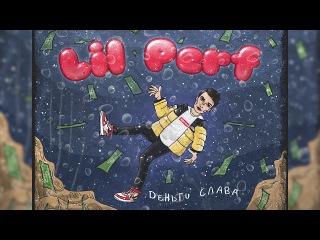Lil Perf - Деньги, Слава