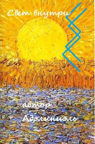 Свет внутри автор Адэлиниэль Q6IUSVOIx8Y