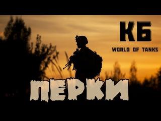 World of Tanks - МЕДИТАЦИЯ ИГРОКОВ В КБ, КАКИЕ ПЕРКИ СУЩЕСТВУЮТ В ТАНКАХ, НАВЫК БЕЗБАШЕН...