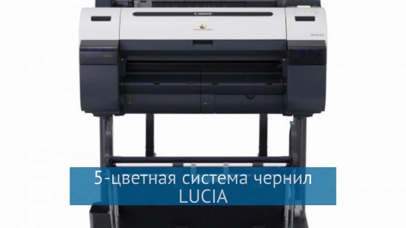 Струйный плоттер Canon imagePROGRAF iPF680 (8964B003)