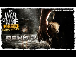 This War of Mine: Stories - Father's Promise - #4 Бомж-вымогатель