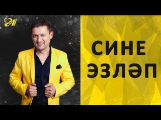 """Әнвәр Нургалиев.  """"Сине эзләп"""""""