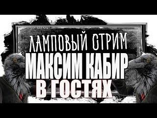 Стрим интервью. В гостях Максим Кабир.