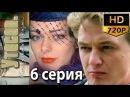Утесов. Песня длиною в жизнь (6 серия из 12) Россия, биография, музыка, 2006