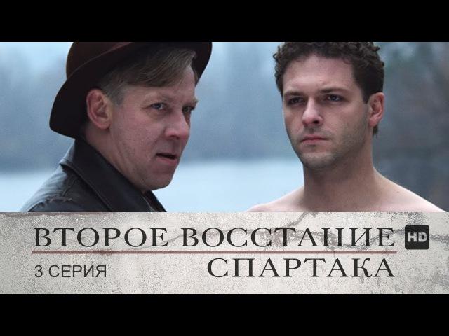 Второе восстание Спартака 3 Серия Сериал в HD