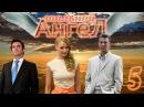 Шальной ангел - 5 серия (2008)