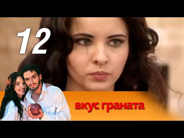 Вкус граната 12 серия Мелодрама 2011