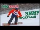 ЗИМНИЙ ЭКСТРИМ Спартакиада по горным лыжам и сноуборду ПАО Татнефть
