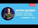Антон Долин раскрывает секреты третьего сезона Твин Пикс