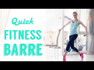 Quick Ballet Fitness Barre