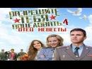 РАЗРЕШИТЕ ТЕБЯ ПОЦЕЛОВАТЬ ОТЕЦ НЕВЕСТЫ 2016 русские комедии 2016 russkie komedii 2016 novinki