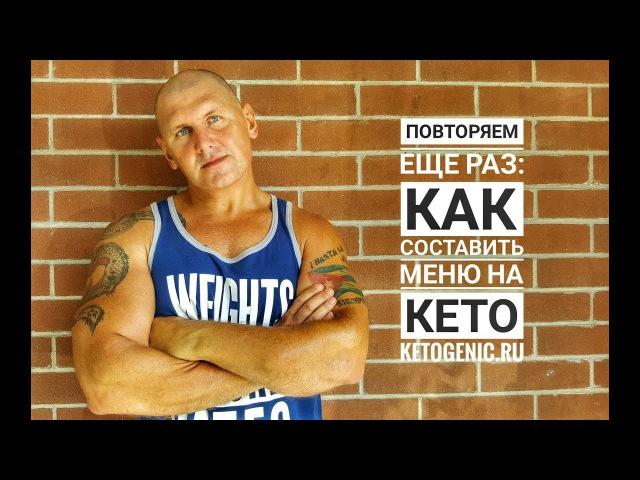 Кето диета. Еще раз повторим, как сформировать питание на кето. www.ketogenic.ru