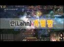Black Desert Online - Lahn node war 검은사막 란 거점전 영상!