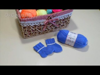 Вязаные носки для новорожденных. Knitted socks for the newborn