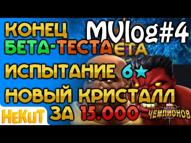 ❗ MVlog 4 Бета тест Испытание 6 ⭐ Кристалл за 15k Marvel Contest of Champions