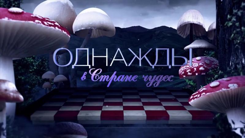 Однажды в стране чудес русский трейлер сериала