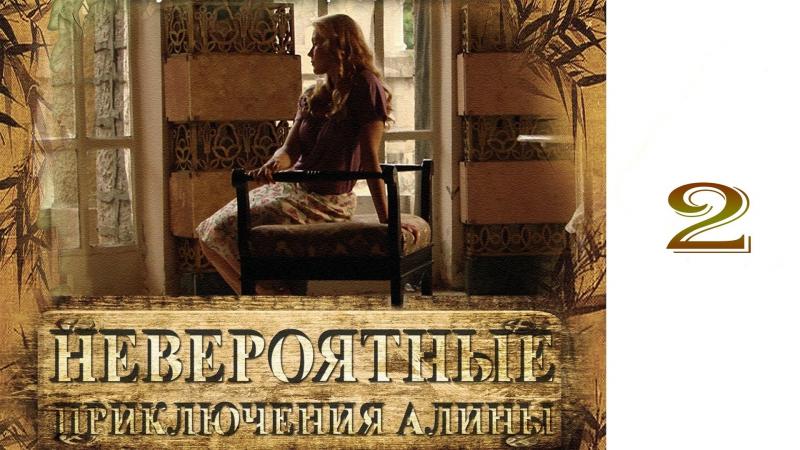 Невероятные приключения Алины 4 серия 2014 женские детективы