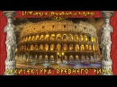 Архитектура Древнего Рима рус История древнего мира