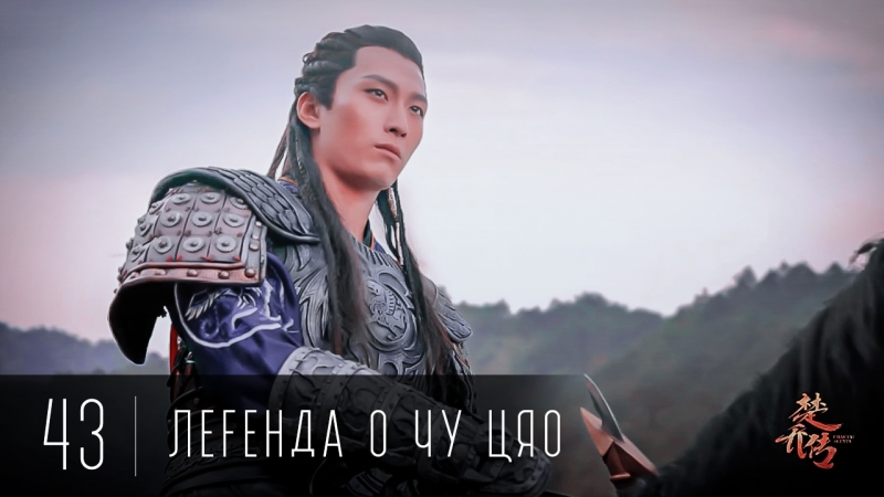 43 58 Легенда о Чу Цяо Legend of Chu Qiao Princess Agents 楚乔传