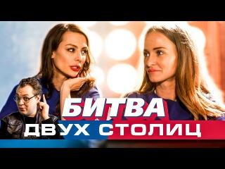 Девушка из Москвы против девушки из Питера. Кто умнее?