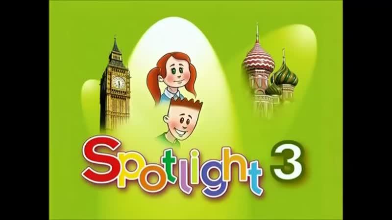 Spotlight 3 DVD Английский в фокусе для 3 класса