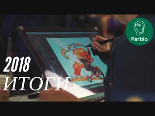 Лучшее в 2018 год вместе с графическими планшетами и мониторами parblo