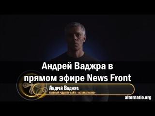 Андрей Ваджра в прямом эфире News Front