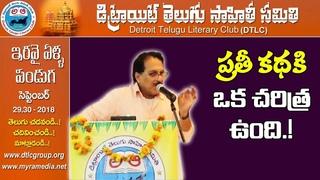 ప్రతి కథకి ఒక చరిత్ర ఉంది   Vasireddy Naveen speech at DTLC 20 years Celebrations   Myra Media
