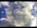 МОЛИТВОСЛОВ псалом 50 Давидов