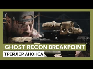 Tom clancy's ghost recon breakpoint трейлер