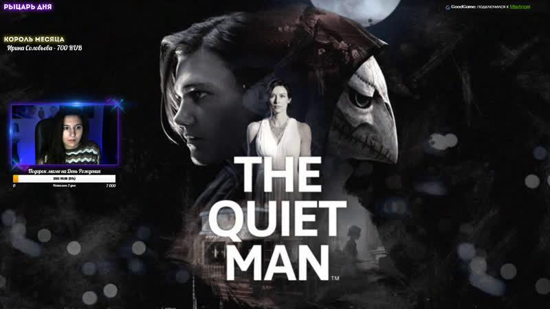 Стрим по The Quiet Man Теперь с озвучкой Прохождение смотреть онлайн без регистрации