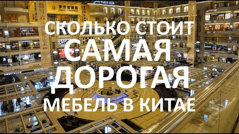 ЭЛИТНАЯ МЕБЕЛЬ ИЗ КИТАЯ ♠ Цены на САМУЮ ДОРОГУЮ и РОСКОШНУЮ мебель в LOUVRE ЛУВР город Фошань