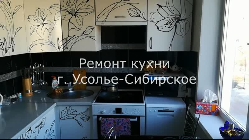 Ремонт кухни г Усолье Сибирское РемСтройХолдинг 89247135005