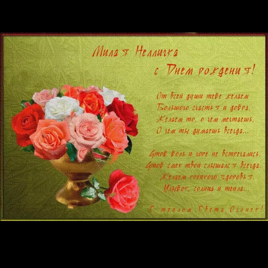 Картинки с днем рождения нелечка, цветов открытки днем