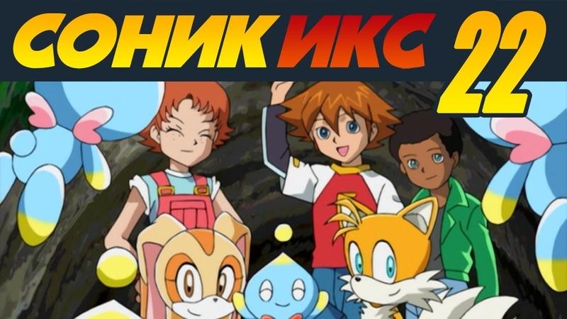 Sonic X / Соник Икс · 22 · Летние каникулы. Дневник наблюдений за чао