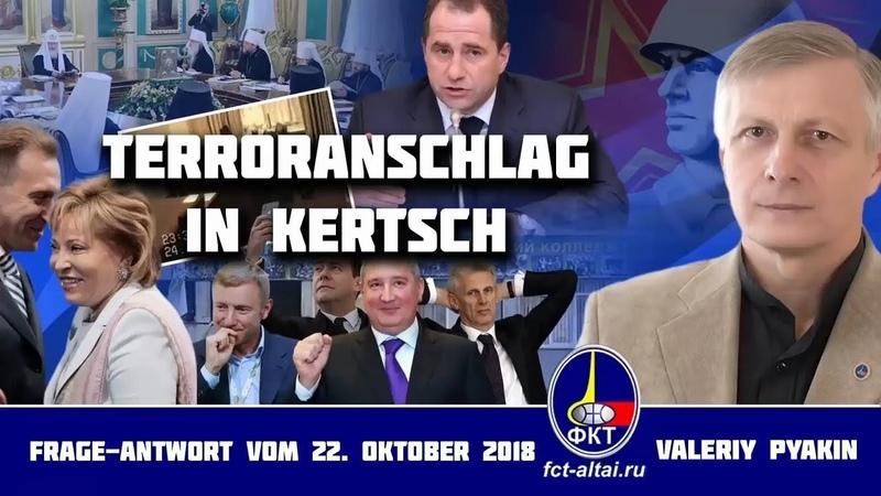 Der Terroranschlag in Kertsch (Valeriy Pyakin 22.10.2018)