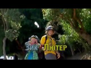 Заставки сериала Зик и Лютер 1-3 сезон