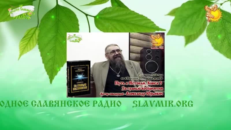 Александр Хиневич Джоре 3 За гранью восприятия